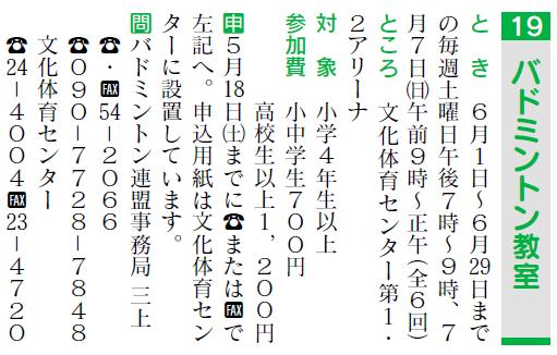 初心者バド.png